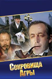 Шерлок Холмс и доктор Ватсон: Сокровища Агры (1983)