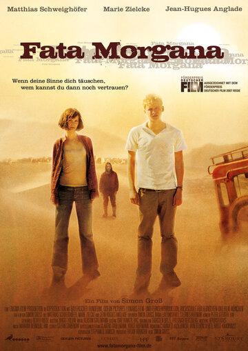 Фата Моргана (2007)