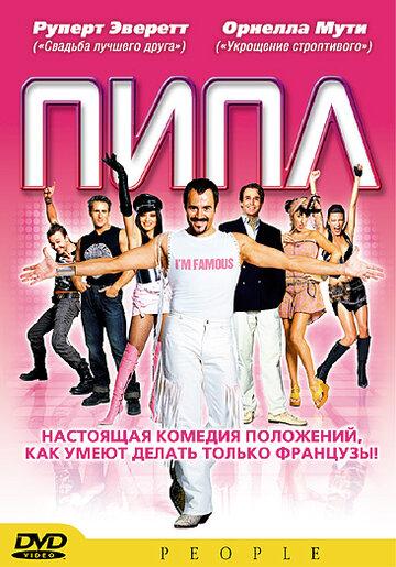 Пипл (2004)