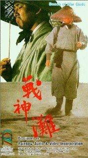 Побережье богов войны (1973)