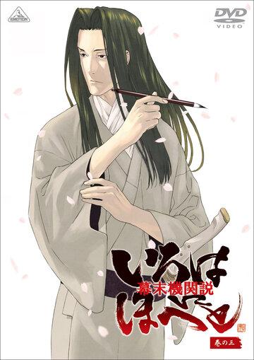 Борьба за власть времен бакумацу - никто не вечен (Bakumatsu Kikansetsu Irohanihoheto)