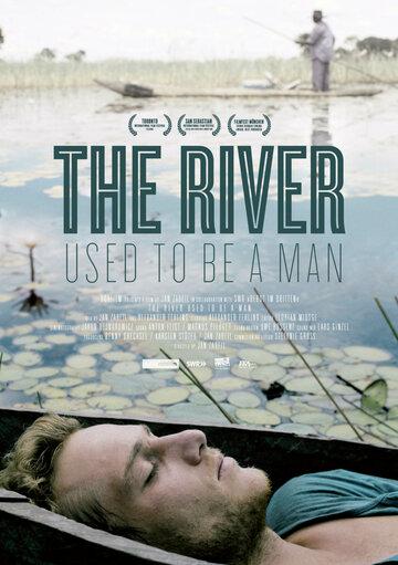 Когда-то река была человеком