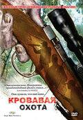 Кровавая охота (2007) — отзывы и рейтинг фильма