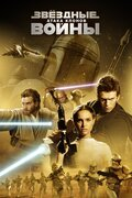 Звездные войны. Эпизод II - Атака клонов (Star Wars. Episode II - Attack of the Clones, 2002)