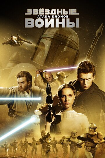�������� �����: ������ 2 � ����� ������ (Star Wars: Episode II - Attack of the Clones)