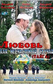 Любовь как несчастный случай (2012)