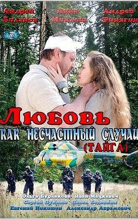 Любовь как несчастный (2012)