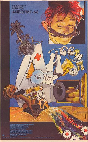 Айболит-66 (1967)