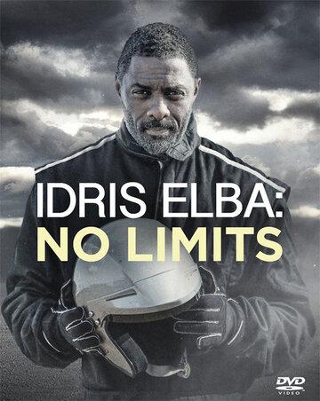 Идрис Эльба: Без тормозов