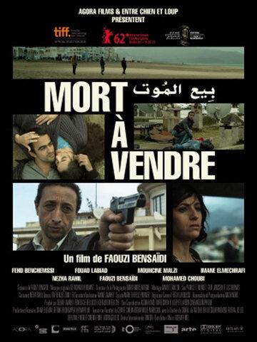 Смерть на продажу (2011) полный фильм