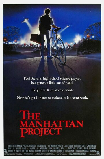 Манхэттенский проект (The Manhattan Project)