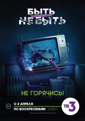 Быть или не быть (2017) полный фильм