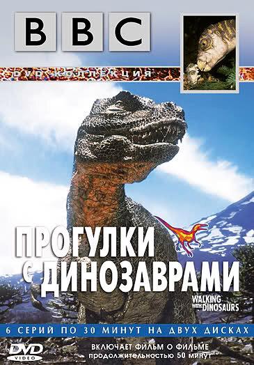 Динозавры сериал 2018