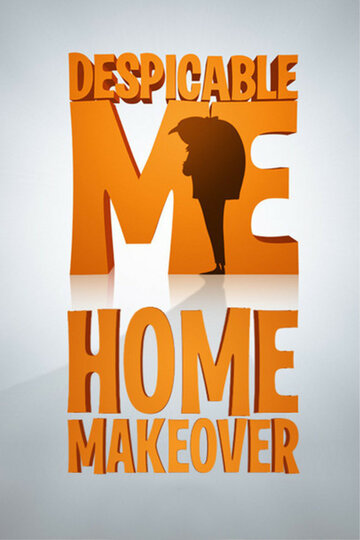 Преображение дома (Home Makeover)