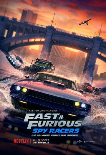 Форсаж: Шпионские гонки / Fast & Furious Spy Racers (2019)