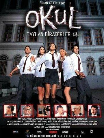 Школа (2004)