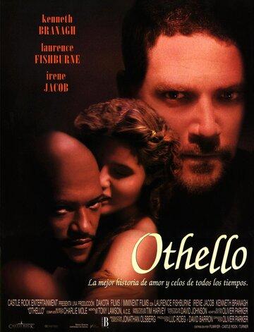 Постер к фильму Отелло (1995)