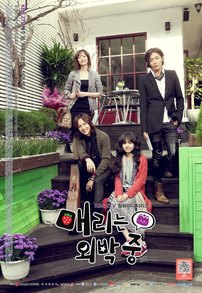 574876 - Мэри, где же ты была всю ночь? ✦ 2010 ✦ Корея Южная