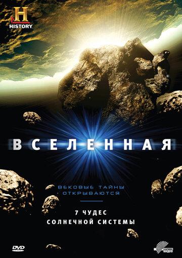 Вселенная (2007) полный фильм