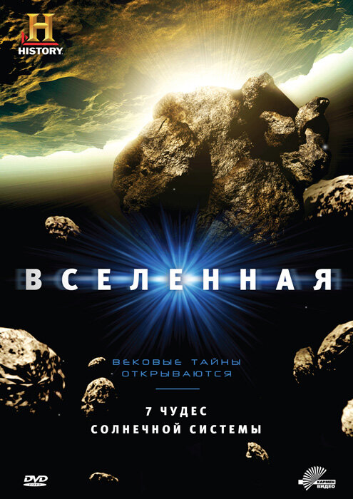 Вселенная / The Universe (2007)