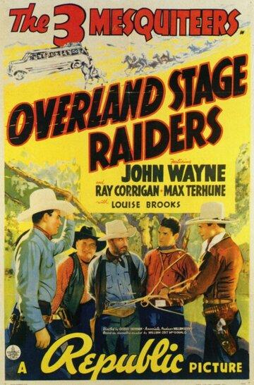 Грабители дилижансов (Overland Stage Raiders)