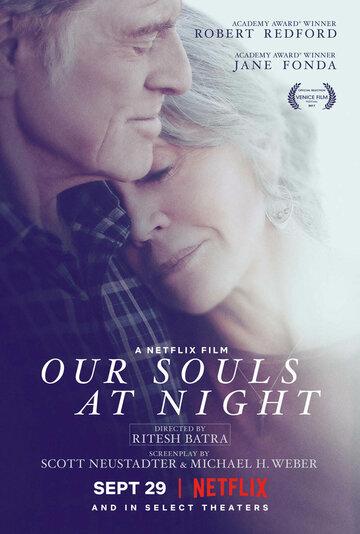 Наши души по ночам (2017)