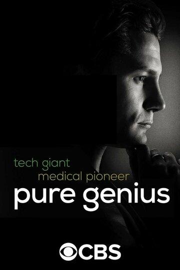 Настоящий гений (сериал 2016 – ...) Pure Genius
