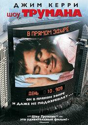 Смотреть Шоу Трумана (1998) в HD качестве 720p