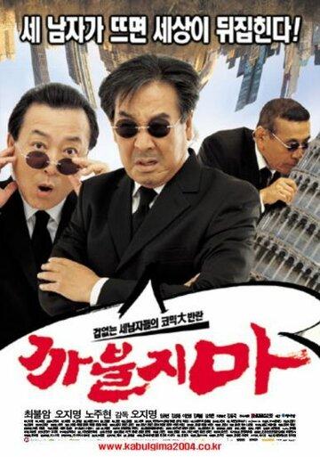 Никакого нахальства (2004)