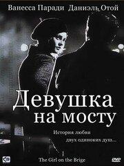 Девушка на мосту (1999)