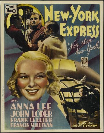 Нью-Йорк нон-стоп (1937)