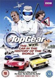 Смотреть онлайн Топ Гир: Худший автомобиль во всемирной истории