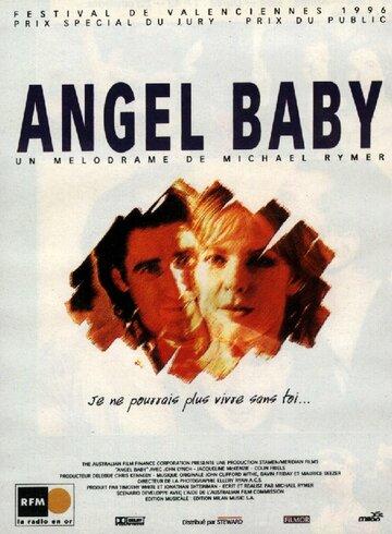 Ангелочек (Angel Baby)