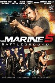 Морской пехотинец 5: Поле битвы (2017) смотреть онлайн фильм в хорошем качестве 1080p
