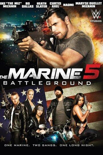 Морской пехотинец 5: Поле битвы