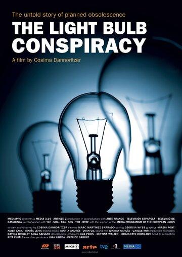 Заговор вокруг лампочки (The Light Bulb Conspiracy)