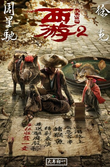Путешествие на Запад: Демоны / Xi you fu yao pian. 2017г.