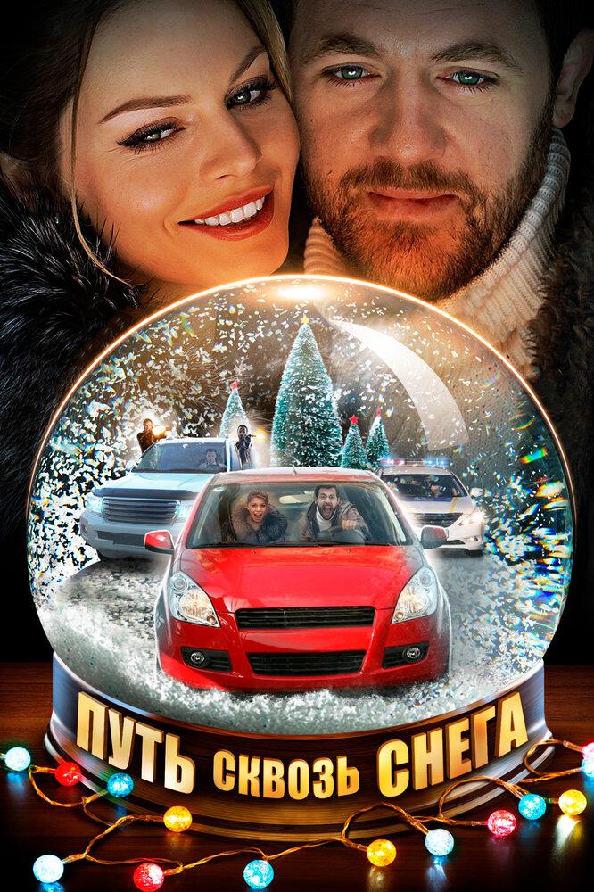 Сериал Путь сквозь снега 2017 смотреть онлайн 2 серия на русском языке