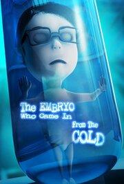 Эмбрион, который появился из холода (2019) кадры фильма