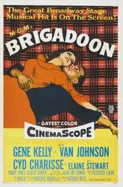 Бригадун (1954)
