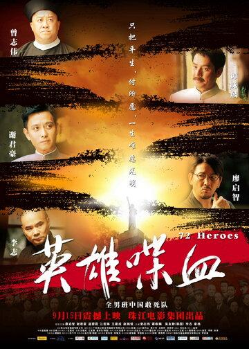 72 героя (2011) полный фильм онлайн