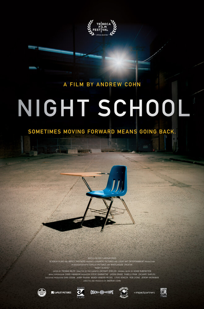 Вечерняя школа (2016)