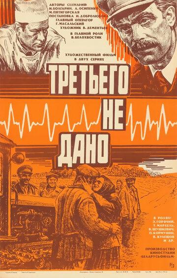 Третьего не дано (1981) полный фильм онлайн