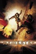 Мушкетер (2001)