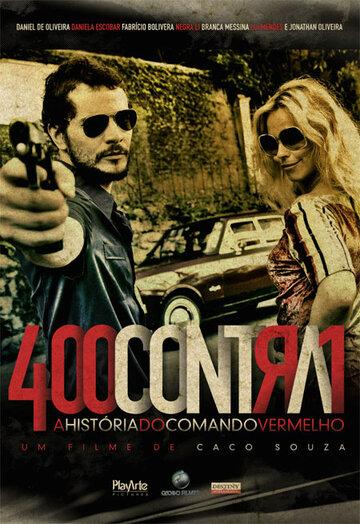 400 против 1 – История Организованной преступности (400 Contra 1 - Uma História do Crime Organizado)