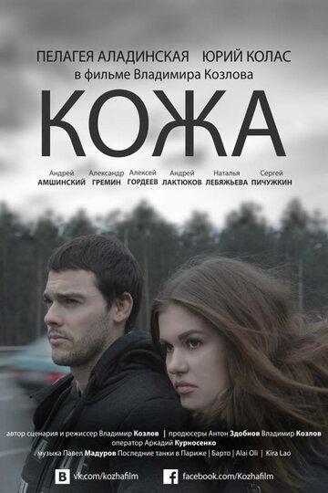 Фильм Кожа