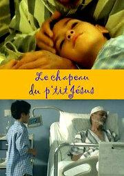 Смотреть онлайн Шляпа маленького Иисуса