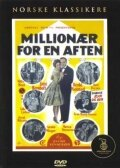 Миллионер на один вечер (1960)