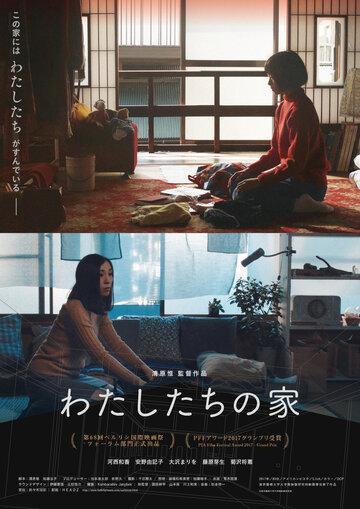 Наш дом (2017)