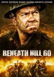 Ниже холма 60 (2010)